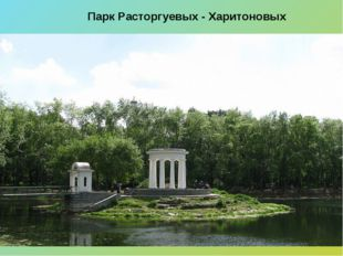 Парк Расторгуевых - Харитоновых