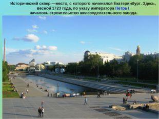 Исторический сквер—место, с которого начинался Екатеринбург. Здесь, весной 1