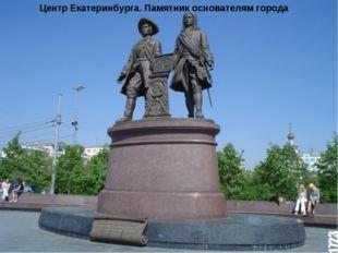 Центр Екатеринбурга. Памятник основателям города