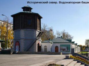 Исторический сквер. Водонапорная башня