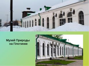 Музей Природы на Плотинке