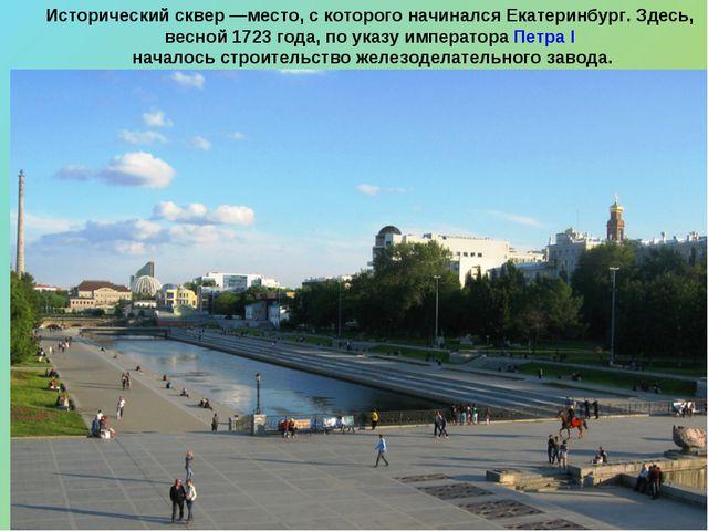 Исторический сквер—место, с которого начинался Екатеринбург. Здесь, весной 1...