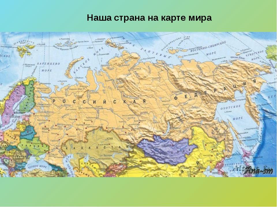 Наша страна на карте мира