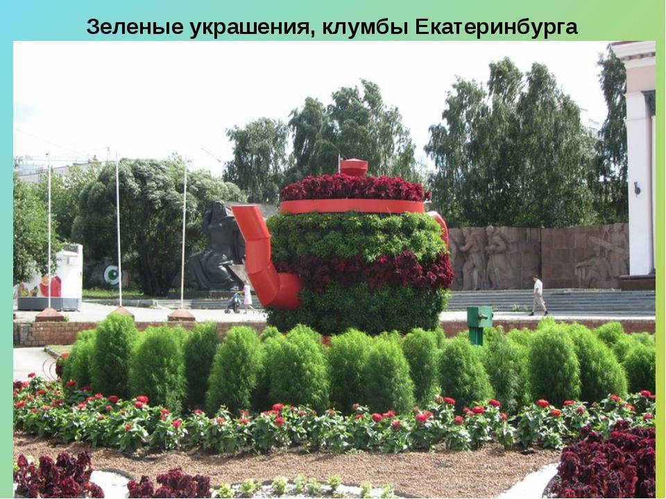 Зеленые украшения, клумбы Екатеринбурга