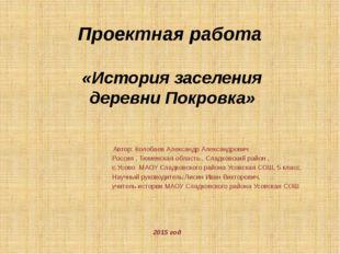 Проектная работа «История заселения деревни Покровка» Автор: Колобаев Алексан