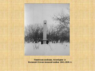 Памятник войнам, погибшим в Великой Отечественной войне 1941-1945 гг.
