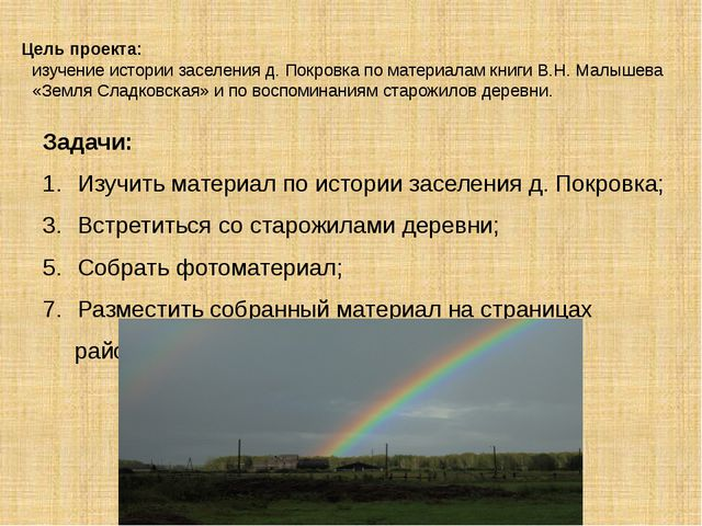 Цель проекта: изучение истории заселения д. Покровка по материалам книги В.Н...