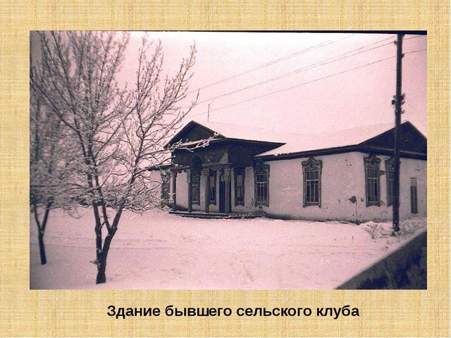 Здание бывшего сельского клуба