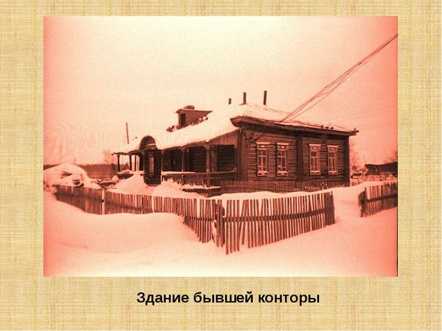 Здание бывшей конторы