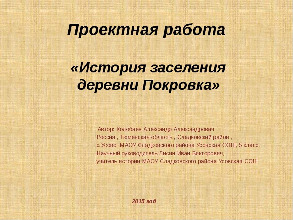Проектная работа «История заселения деревни Покровка» Автор: Колобаев Алексан...
