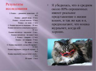 1.Кошка – домашнее животное - 23 чел. Кошка – дикий зверь – 0 чел. Кошка – ле