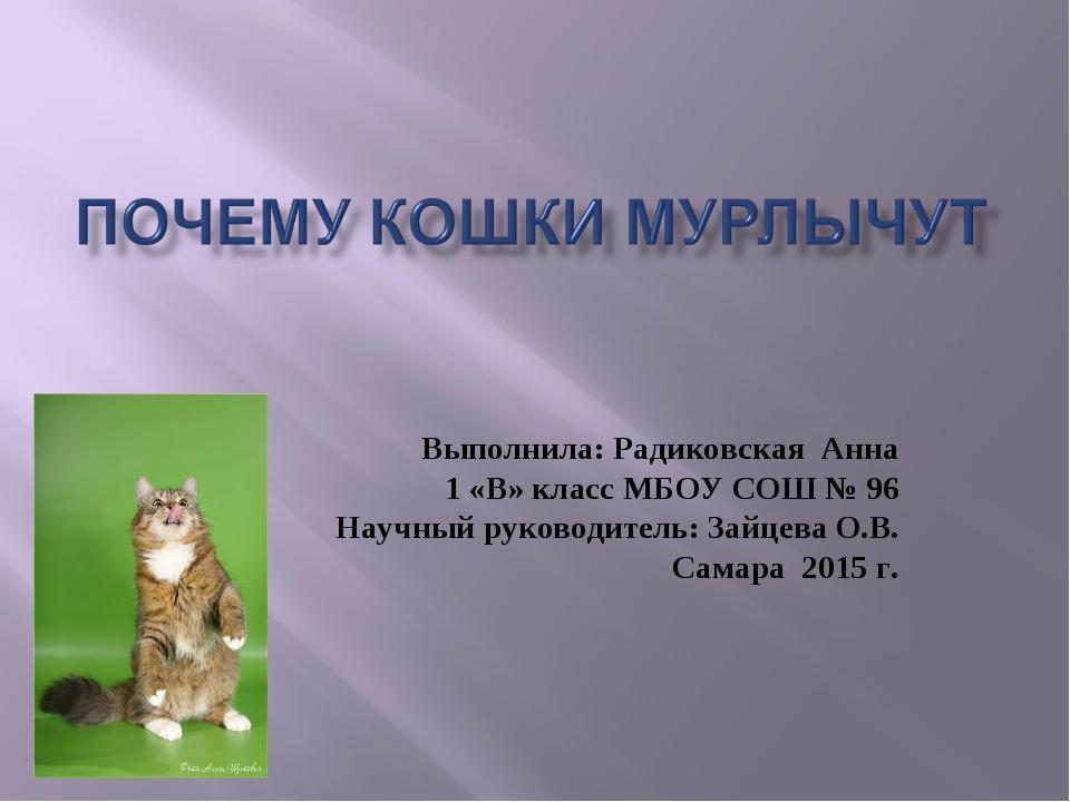 Выполнила: Радиковская Анна 1 «В» класс МБОУ СОШ № 96 Научный руководитель:...