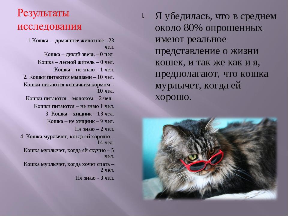 1.Кошка – домашнее животное - 23 чел. Кошка – дикий зверь – 0 чел. Кошка – ле...