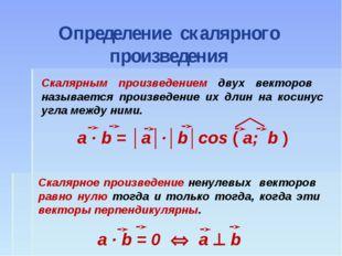 Определение скалярного произведения Скалярным произведением двух векторов наз