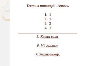 Тестны тикшерү. Ачкыч.  1. 1 2. 1 3. 2 4. 1 __
