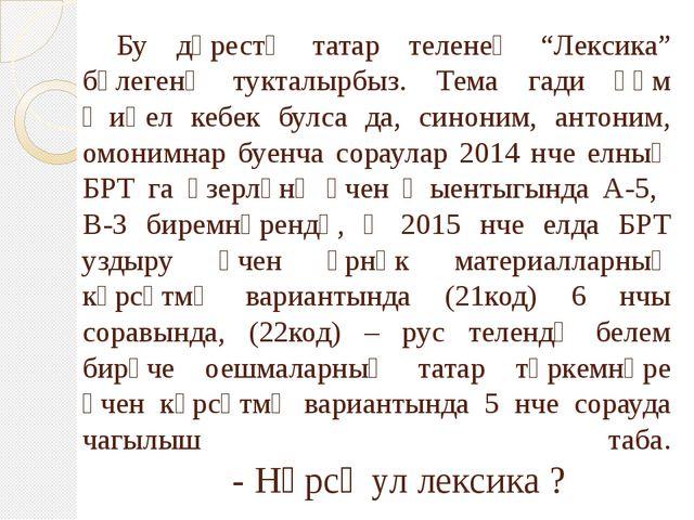 "Бу дәрестә татар теленең ""Лексика"" бүлегенә тукталырбыз. Тема гади һәм җиңел..."