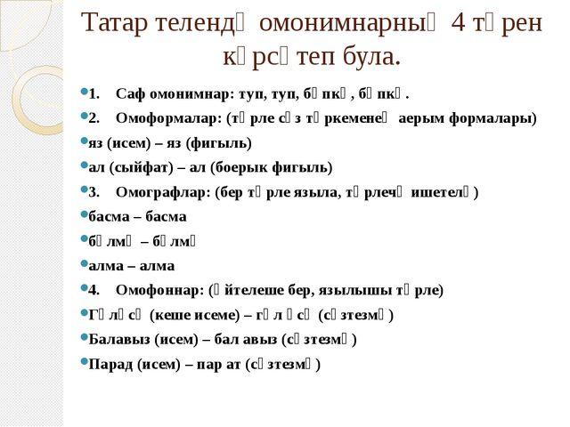 Татар телендә омонимнарның 4 төрен күрсәтеп була. 1. Саф омонимнар: туп, т...