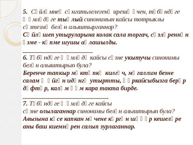 5. Сөйләмнең сәнгатьлелегенә ирешү өчен, түбәндәге җөмләдәгетыңлыйсинонимы...