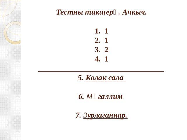Тестны тикшерү. Ачкыч.  1. 1 2. 1 3. 2 4. 1 __...