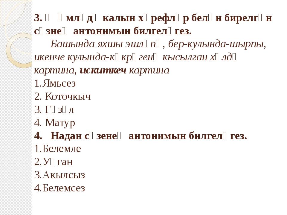 3. Җөмләдә калын хәрефләр белән бирелгән сүзнең антонимын билгеләгез.  Б...