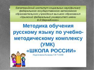 Евпаторийский институт социальных наук(филиал) федерального государственного