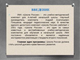 ВВЕДЕНИЕ       УМК «Школа России» -  это учебно-методический комплект для 4-