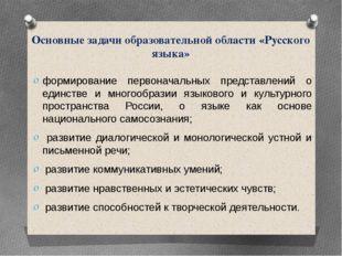 Основные задачи образовательной области «Русского языка» формирование первон