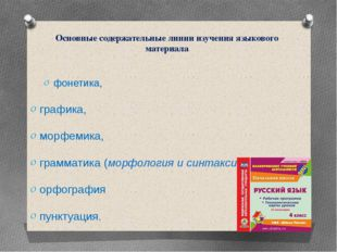 Основные содержательные линии изучения языкового материала фонетика,  графи