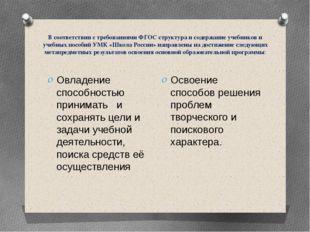 В соответствии с требованиями ФГОС структура и содержание учебников и учебных