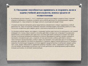 1) Овладение способностью принимать и сохранять цели и задачи учебной деятель
