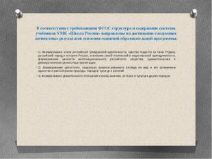 В соответствии с требованиями ФГОС структура и содержание системы учебников У