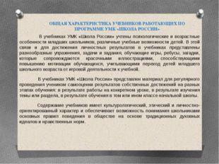 ОБЩАЯ ХАРАКТЕРИСТИКА УЧЕБНИКОВ РАБОТАЮЩИХ ПО ПРОГРАММЕ УМК «ШКОЛА РОССИИ»