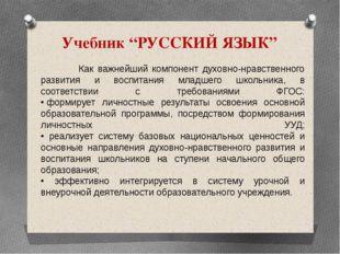 """Учебник """"РУССКИЙ ЯЗЫК""""          Как важнейший компонент духовно-нравственног"""