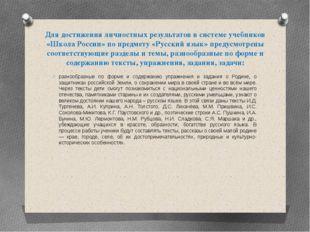 Для достижения личностных результатов в системе учебников «Школа России» по п