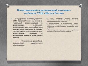 Воспитывающий и развивающий потенциал учебников УМК «Школа России»  - В соде