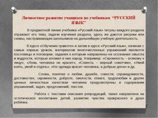 """Личностное развитие учащихся по учебникам  """"РУССКИЙ ЯЗЫК""""              В пре"""
