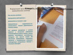Формирование представлений о грамматических понятиях Важная роль отводится