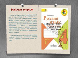 Рабочая тетрадь      Рабочая тетрадь соответствует учебнику «Русский язык. 4