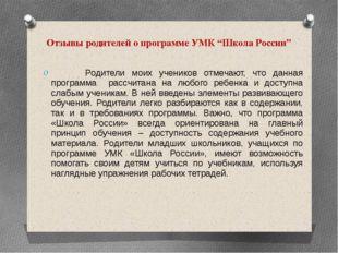 """Отзывы родителей о программе УМК """"Школа России""""      Родители моих учеников"""
