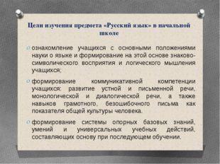 Целиизучения предмета «Русский язык» в начальной школе ознакомление уч