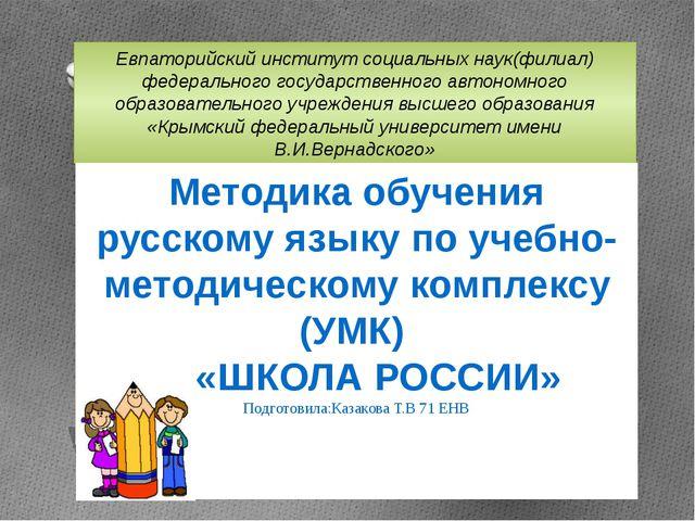 Евпаторийский институт социальных наук(филиал) федерального государственного...