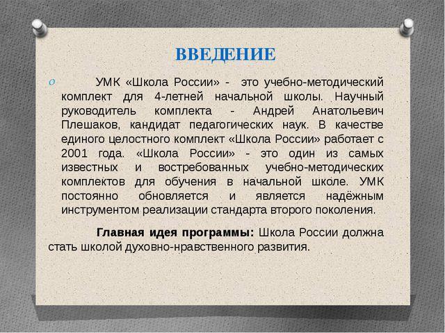 ВВЕДЕНИЕ       УМК «Школа России» -  это учебно-методический комплект для 4-...