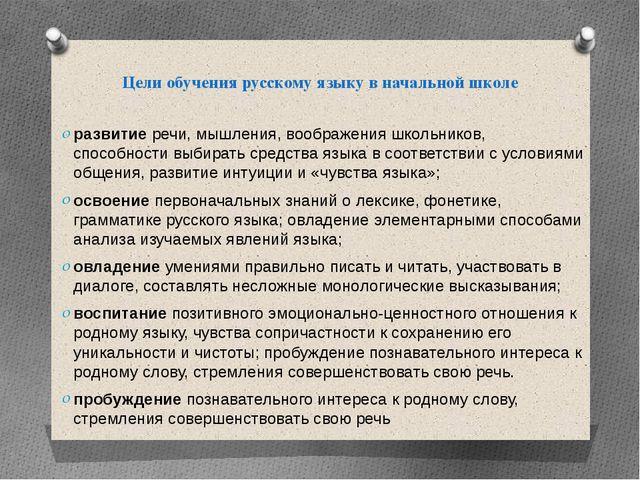 Цели обучения русскому языку в начальной школе развитиеречи, мышления,...