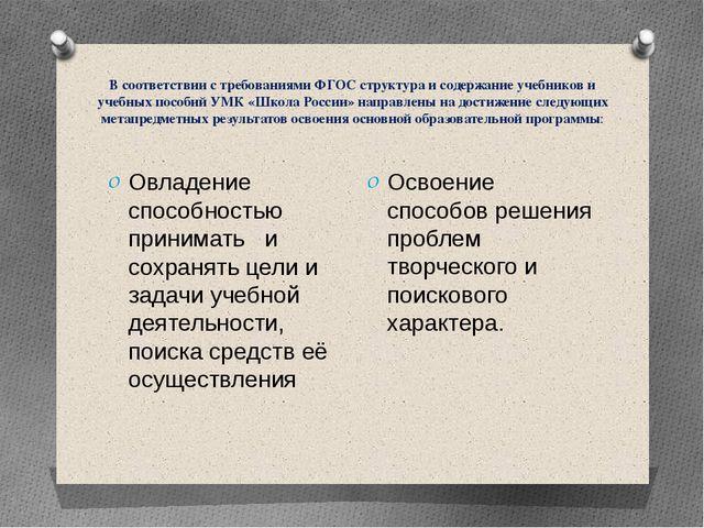 В соответствии с требованиями ФГОС структура и содержание учебников и учебных...