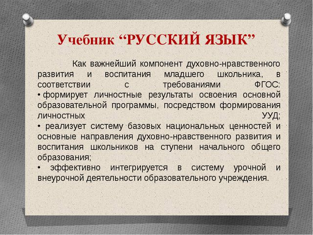 """Учебник """"РУССКИЙ ЯЗЫК""""          Как важнейший компонент духовно-нравственног..."""