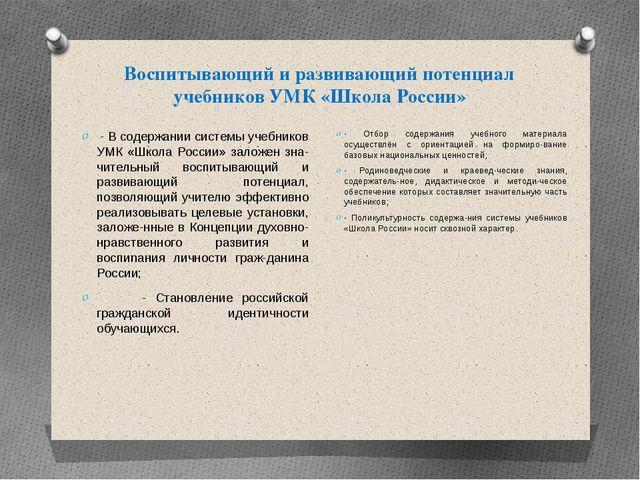 Воспитывающий и развивающий потенциал учебников УМК «Школа России»  - В соде...