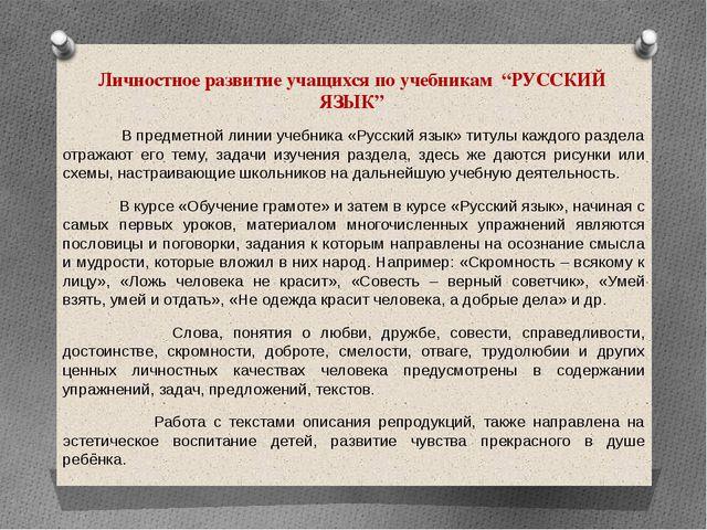 """Личностное развитие учащихся по учебникам  """"РУССКИЙ ЯЗЫК""""              В пре..."""