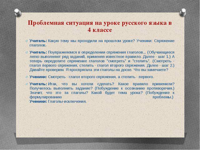 Проблемная ситуация на уроке русского языка в 4 классе Учитель:Какую т...