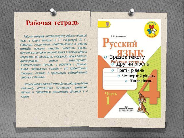 Рабочая тетрадь      Рабочая тетрадь соответствует учебнику «Русский язык. 4...