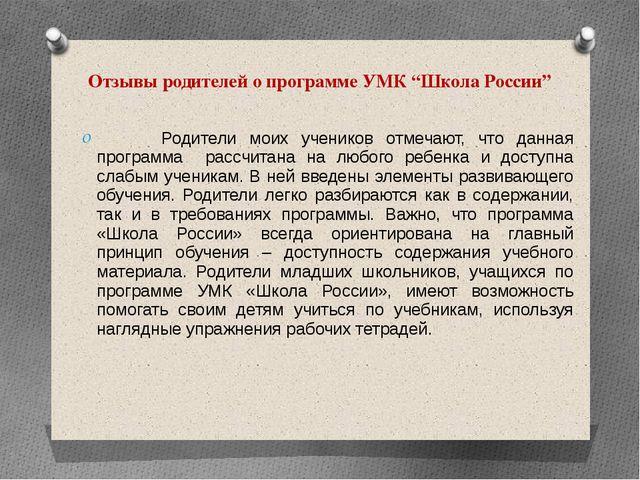 """Отзывы родителей о программе УМК """"Школа России""""      Родители моих учеников..."""